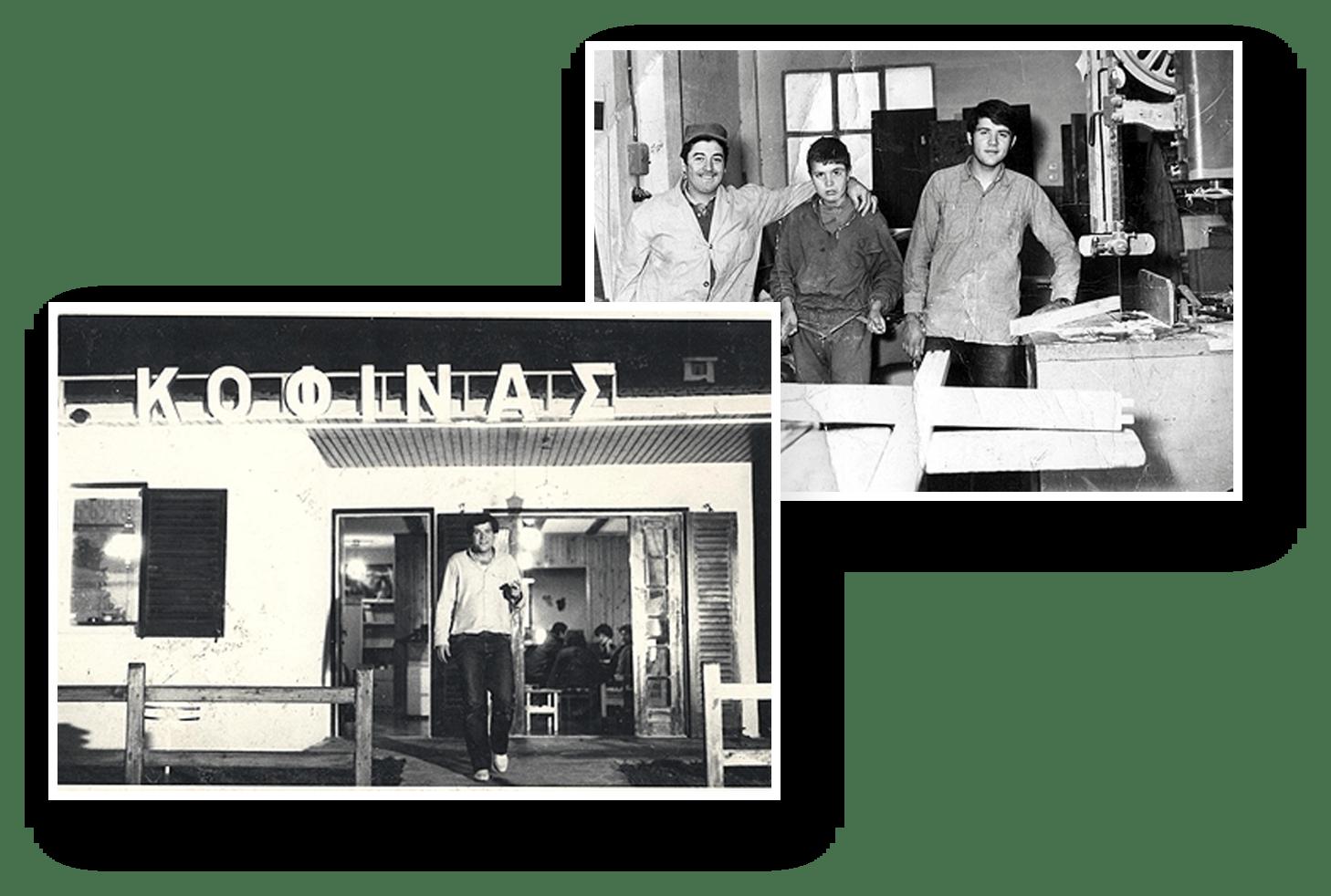 Ιστορικό της Εταιρίας