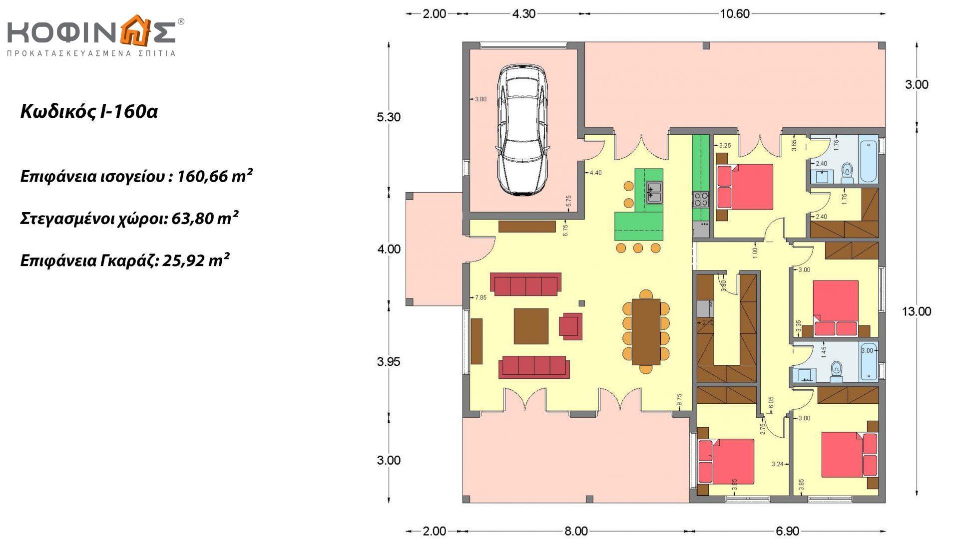 Ισόγεια κατοικία Ι-160α, συνολικής επιφάνειας 160,66 τ.μ., στεγασμένοι χώροι 63,80 τ.μ.