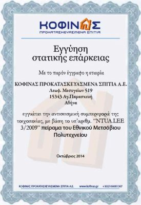 Certificates of the company for prefabricated houses