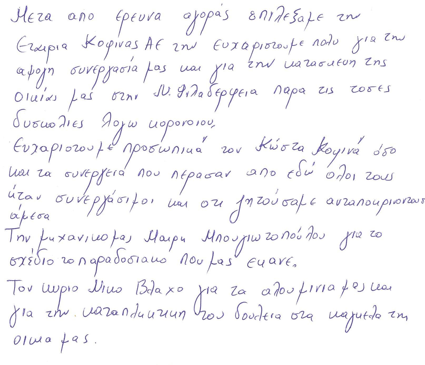 Prokataskeuasmena spitia KOFINAS SA, Energeiaki apodosi, antiseismika, xamili katanalwsi, villa,oikologiki katoikia