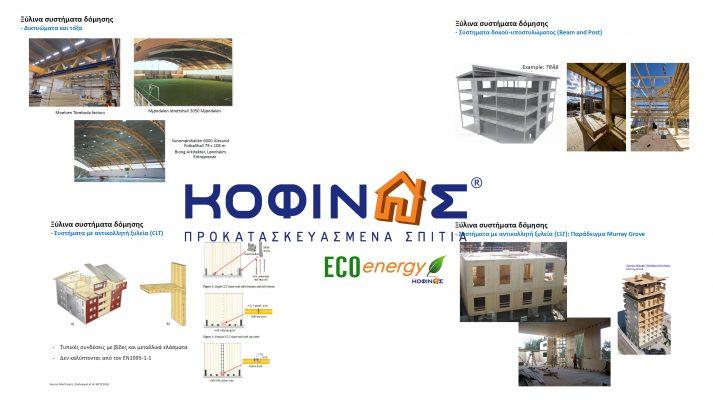 Παρακολούθηση διάλεξης για τα ξύλινα κτίρια από το Πανεπιστήμιο Θεσσαλίας μέσω διαδικτύου