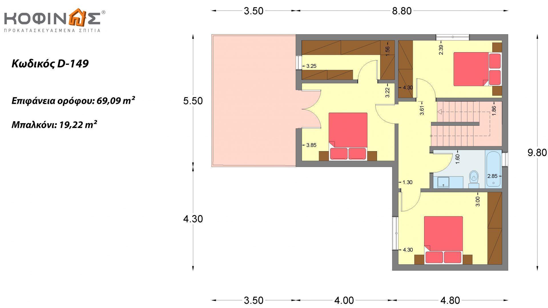 Διώροφη Κατοικία D-149, συνολικής επιφάνειας 149,13 τ.μ., συνολική επιφάνεια στεγασμένων χώρων 36.47 τ.μ., μπαλκόνι 19.22 τ.μ.