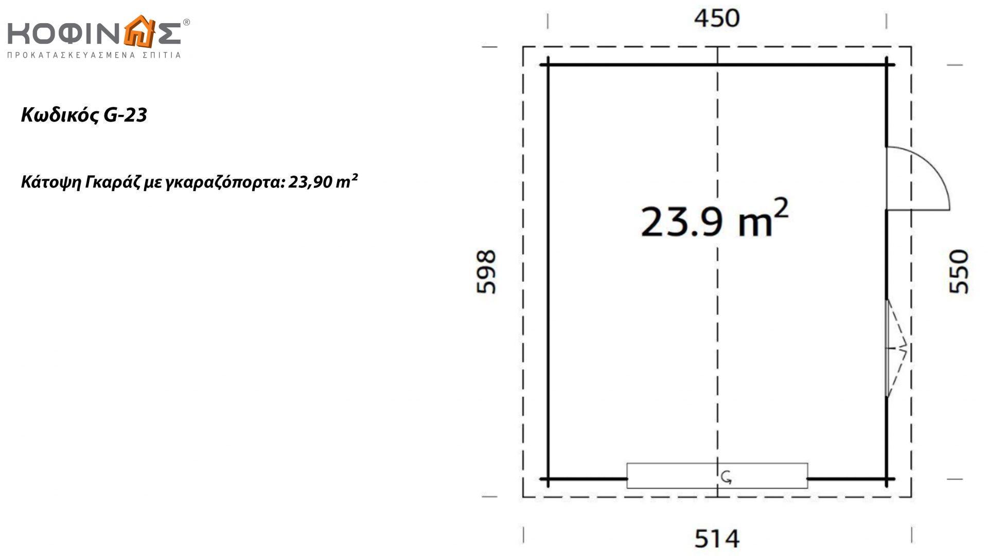 Γκαράζ G-23, συνολικής επιφάνειας 23.90 τ.μ.