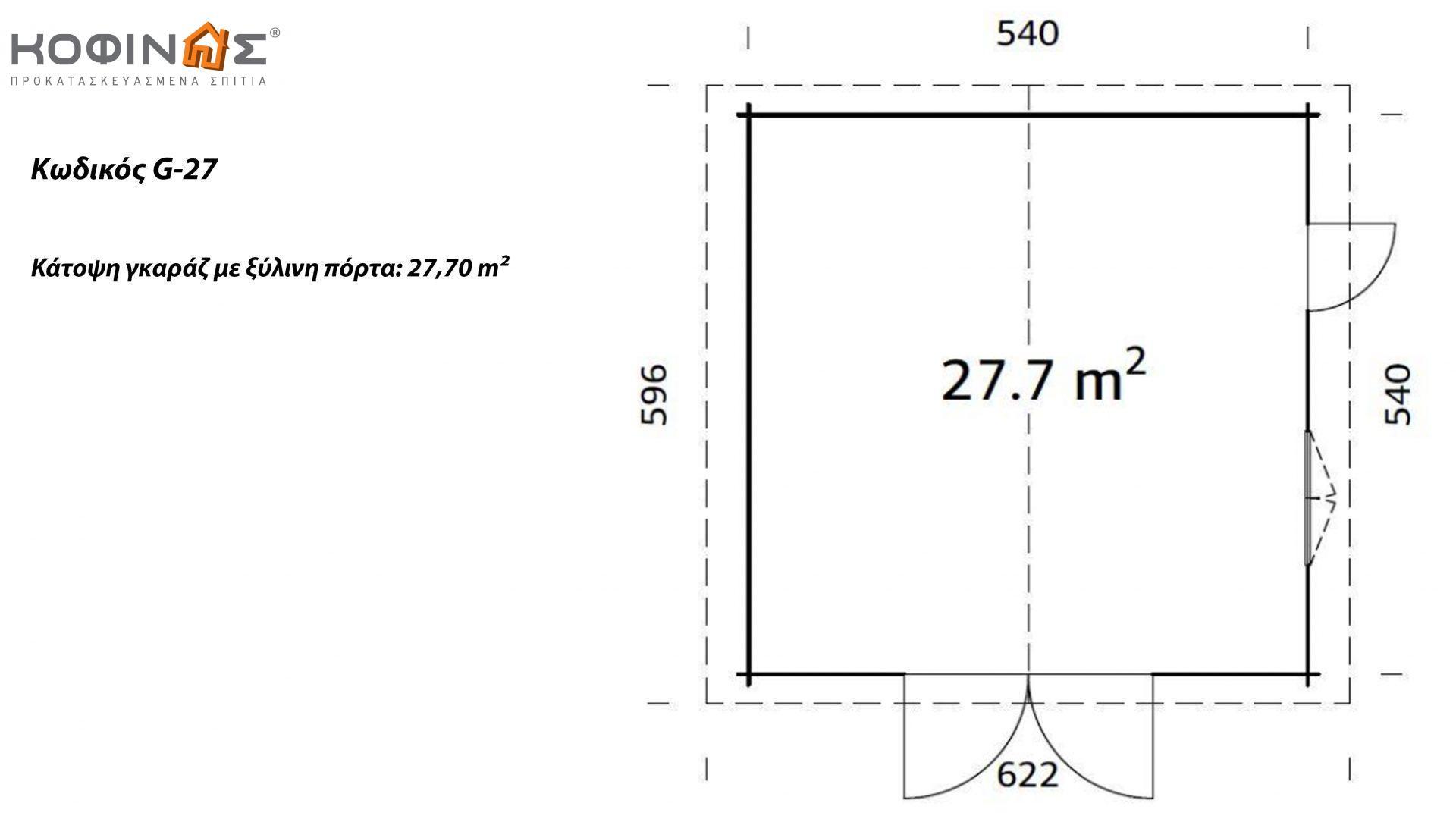 Γκαράζ G-27, συνολικής επιφάνειας 27.70 τ.μ.