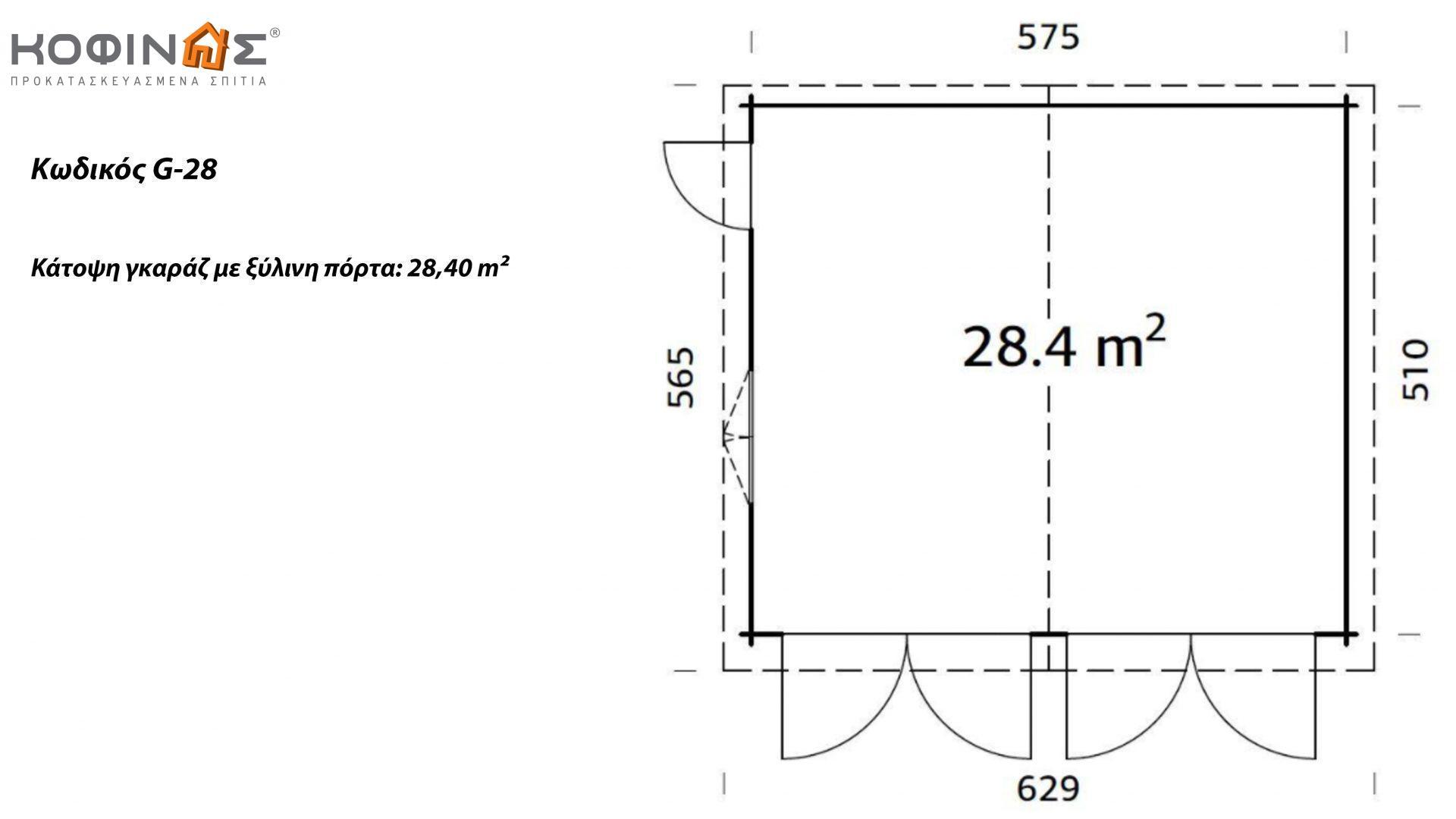 Γκαράζ G-28, συνολικής επιφάνειας 28.40 τ.μ.