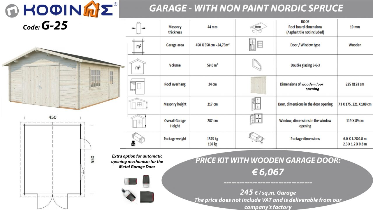 Garage G-25, total area 24.75 sq.m.1