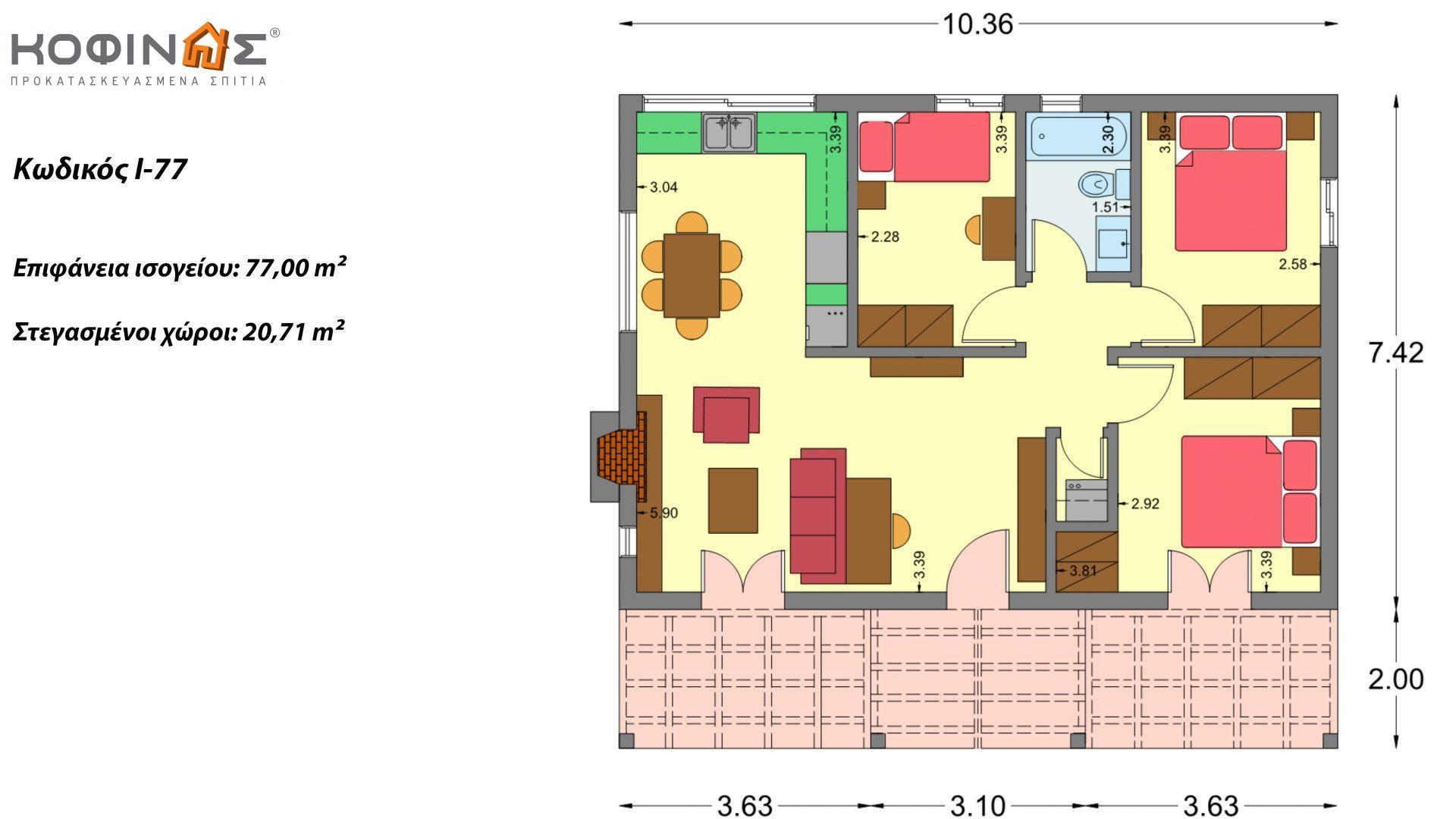 Ισόγεια Κατοικία I-77 συνολικής επιφάνειας 77,00 τ.μ., στεγασμένοι χώροι 20,71 τ.μ