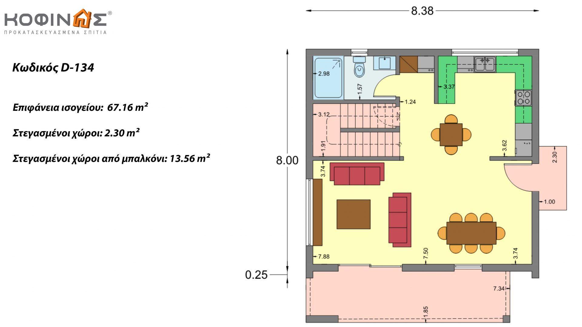 Διώροφη Κατοικία D-134, συνολικής επιφάνειας 134,26 τ.μ., συνολική επιφάνεια στεγασμένων χώρων 31,28 τ.μ., μπαλκόνια 13,56 τ.μ.