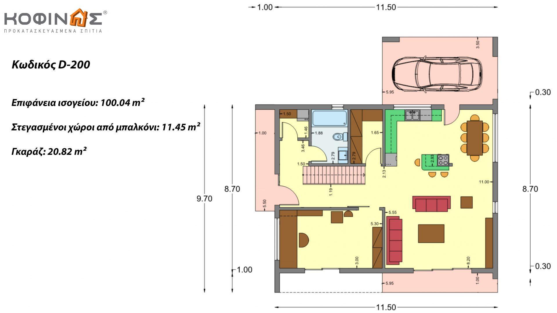 Διώροφη Κατοικία D-200, συνολικής επιφάνειας 200.08 τ.μ. ,+Γκαράζ 20.82 m²(=220.90 m²) συνολική επιφάνεια στεγασμένων χώρων 34.40 τ.μ., μπαλκόνια 32.27 τ.μ.
