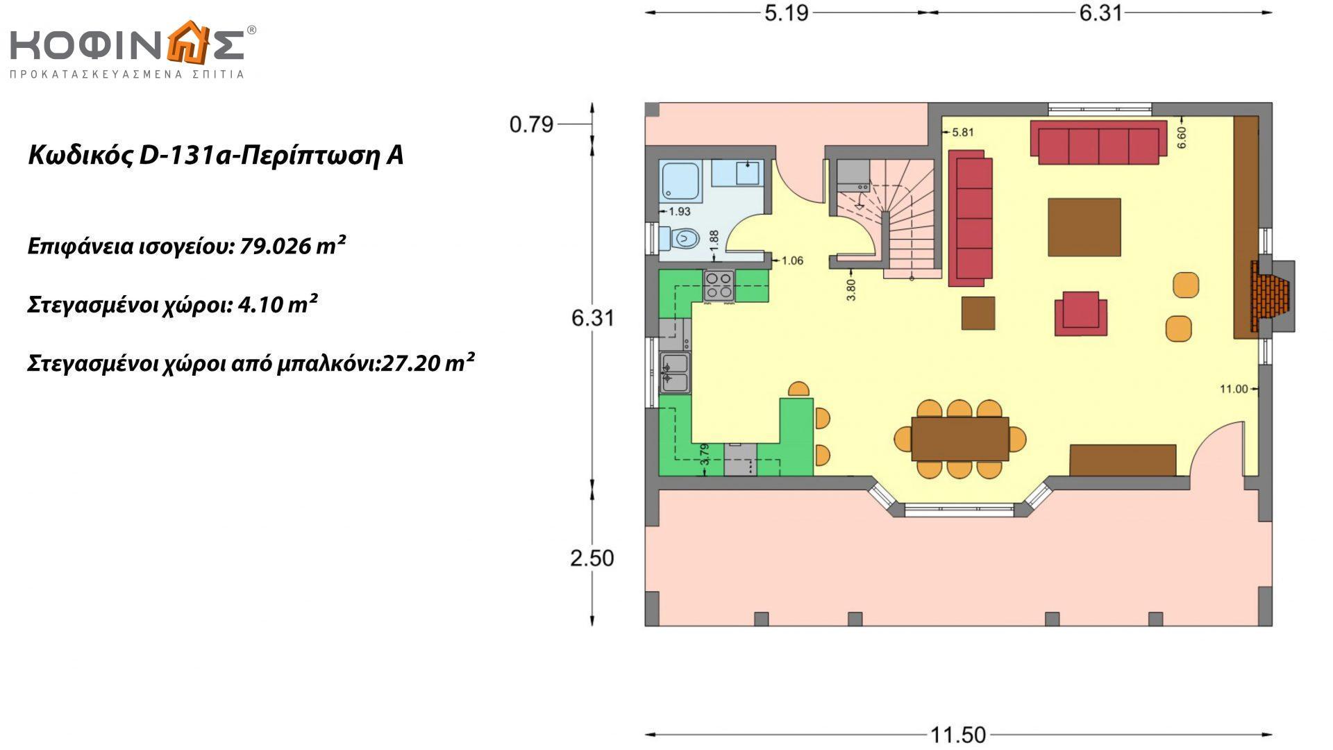 Διώροφη Κατοικία D-131a, συνολικής επιφάνειας 131,23 τ.μ.(Περίπτωση Α) και συνολικής επιφάνειας 142,65 τ.μ.(Περίπτωση Β), συνολική επιφάνεια στεγασμένων χώρων 63,69 τ.μ., μπαλκόνια 54,11 τ.μ.(Περίπτωση Α) και μπαλκόνια 42,68 τ.μ.(Περίπτωση Β)