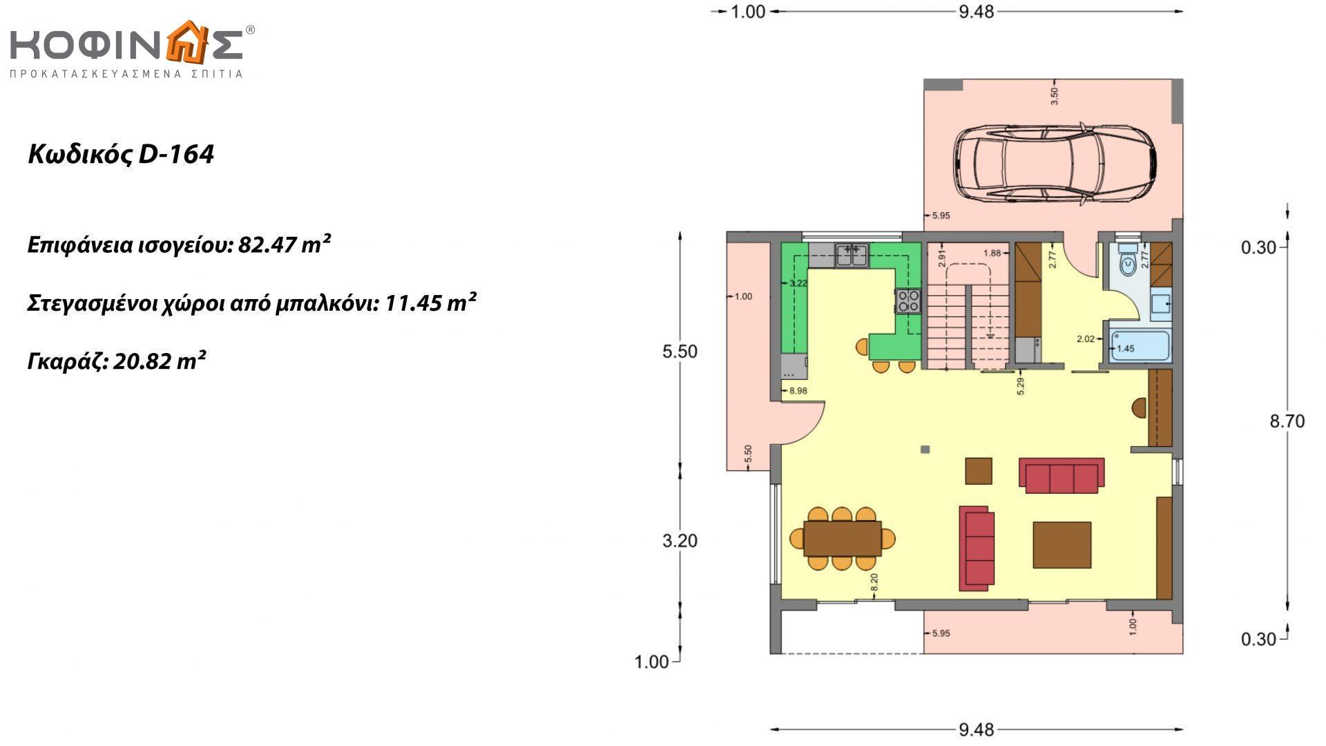 Διώροφη Κατοικία D-164, συνολικής επιφάνειας 164,94 τ.μ., +Γκαράζ 20.82 m²(=185.76 m²), συνολική επιφάνεια στεγασμένων χώρων 32,38 τ.μ., μπαλκόνια 32,27 τ.μ.