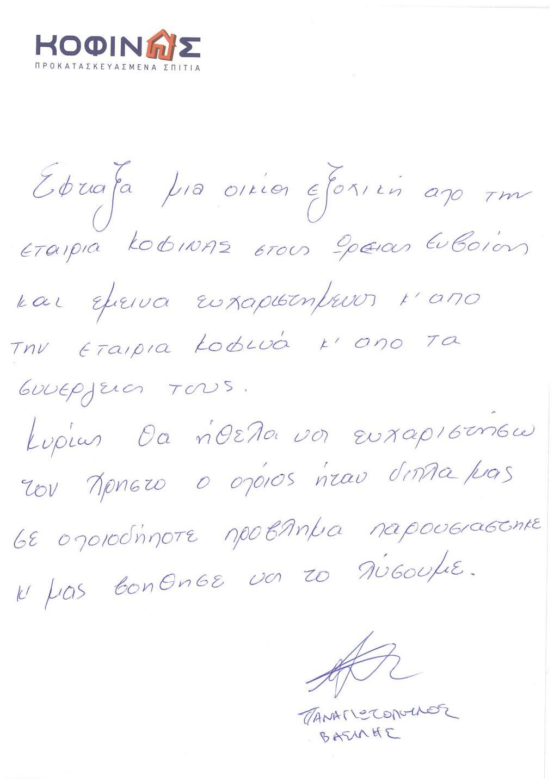 Panagiotopoulos Vassilis