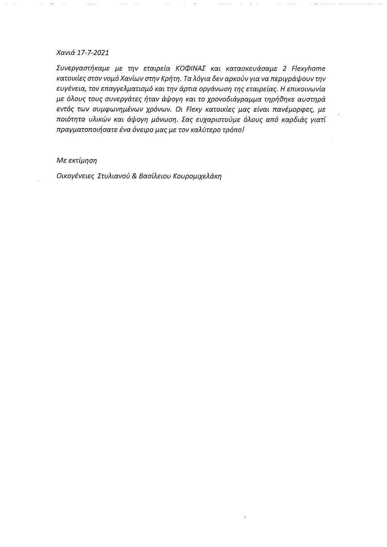Οικογένειες Στυλιανού & Βασίλειου Κουρομιχελάκη