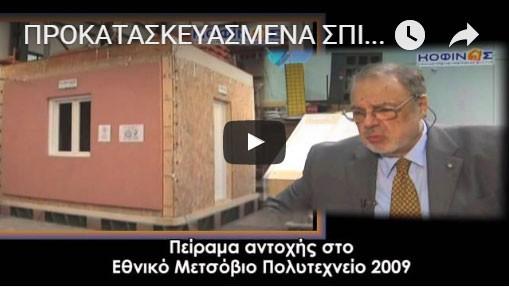 Πείραμα αντοχής ΕΜΠ 2009