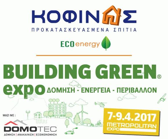 Συμμετοχή ΚΟΦΙΝΑΣ ΑΕ στη Building Green 2017