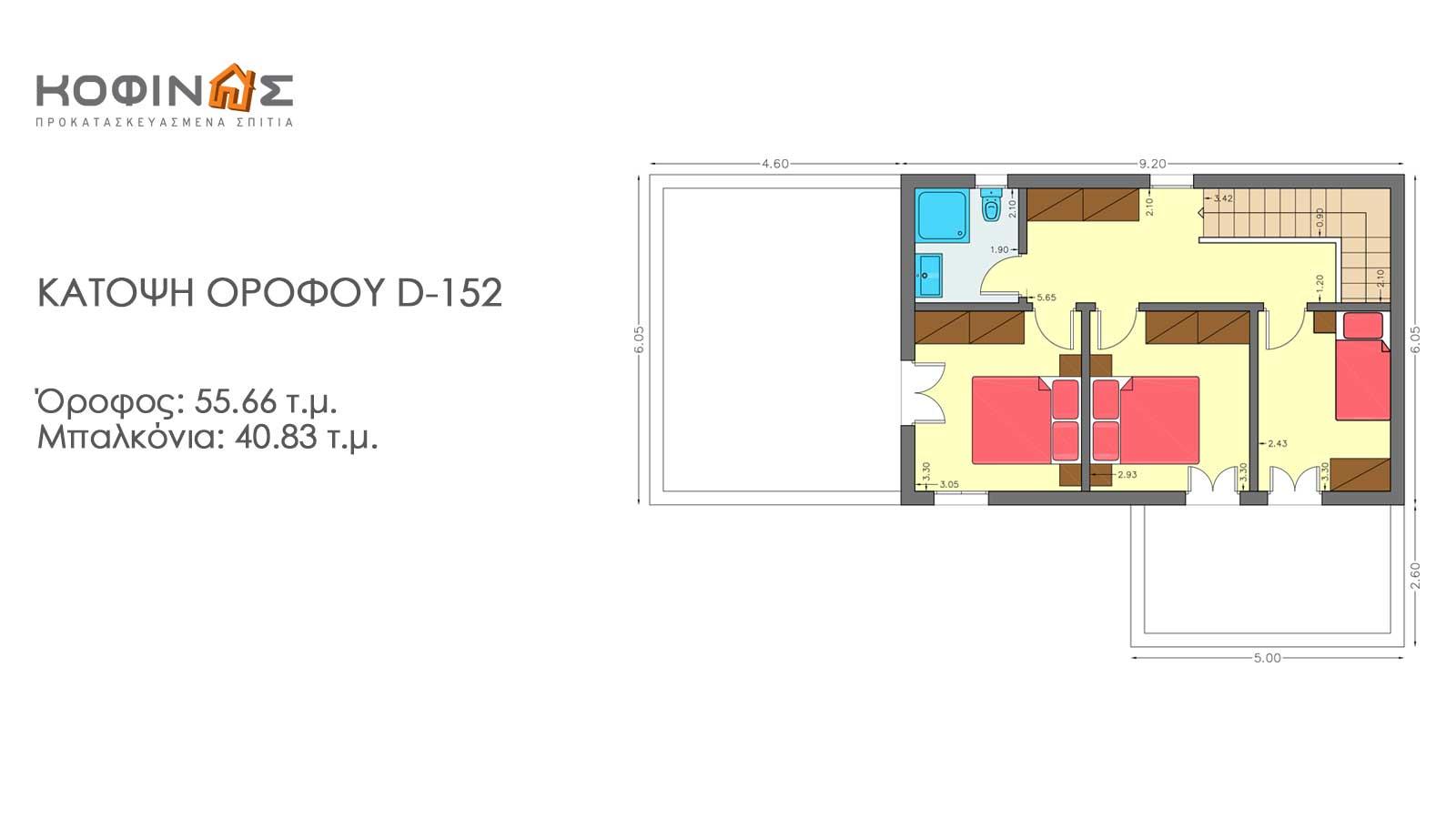 Διώροφη Κατοικία D-152, συνολικής επιφάνειας 152,15 τ.μ.