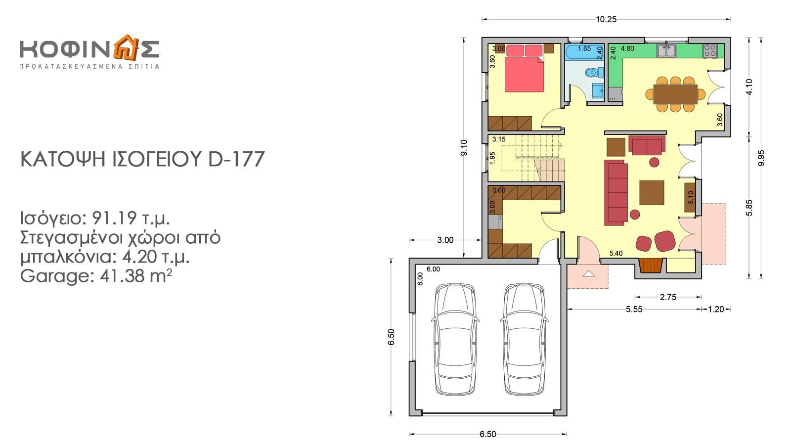 Διώροφη Κατοικία D-177, συνολικής επιφάνειας 177,46 τ.μ.