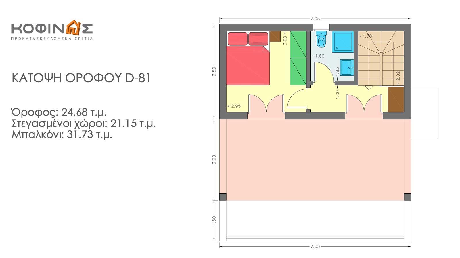 Διώροφη Κατοικία D-81, συνολικής επιφάνειας 81,08 τ.μ.