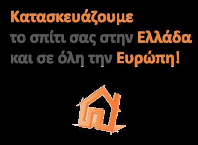 ΚΟΦΙΝΑΣ Προκατασκευασμένα Σπίτια