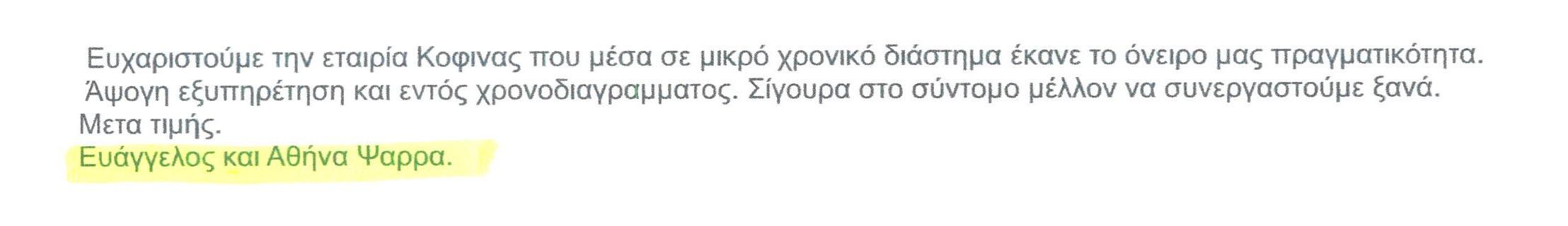 Ευάγγελος και Αθήνα Ψαρρά