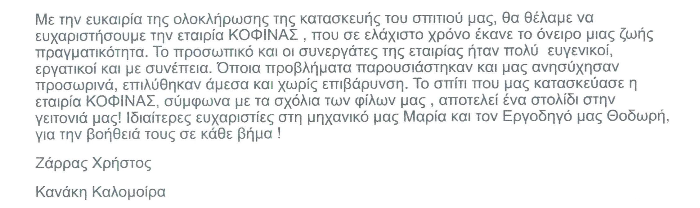 Ζάρρας Χρήστος και Κανάκη Καλομοίρα
