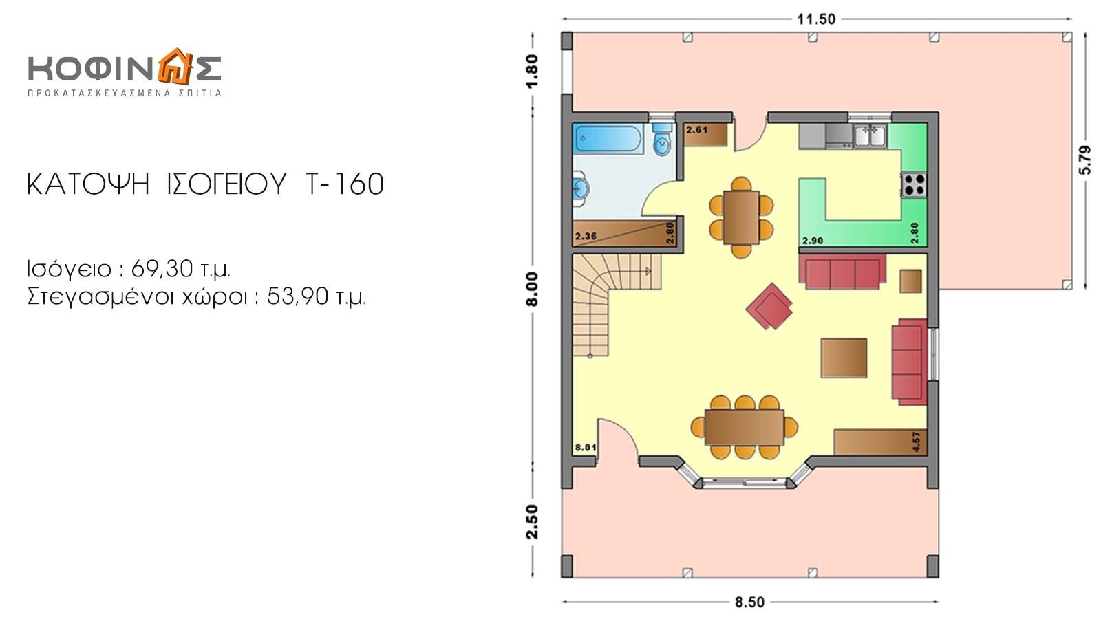 Τριώροφη Κατοικία T-160, συνολικής επιφάνειας 160,90 τ.μ.
