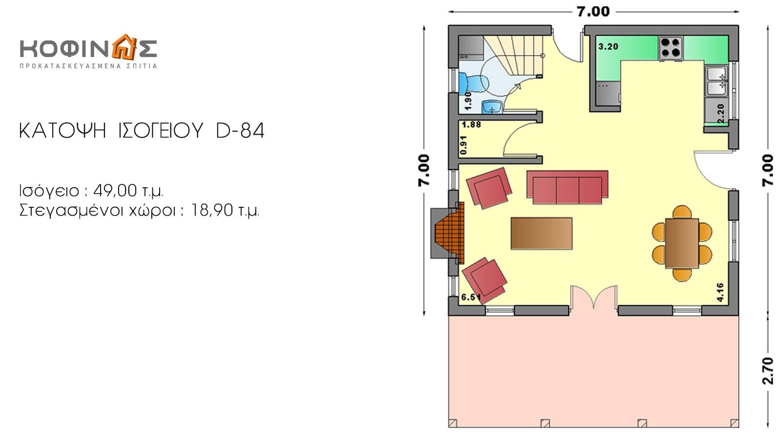 Διώροφη Κατοικία D-84, συνολικής επιφάνειας 84,70 τ.μ.