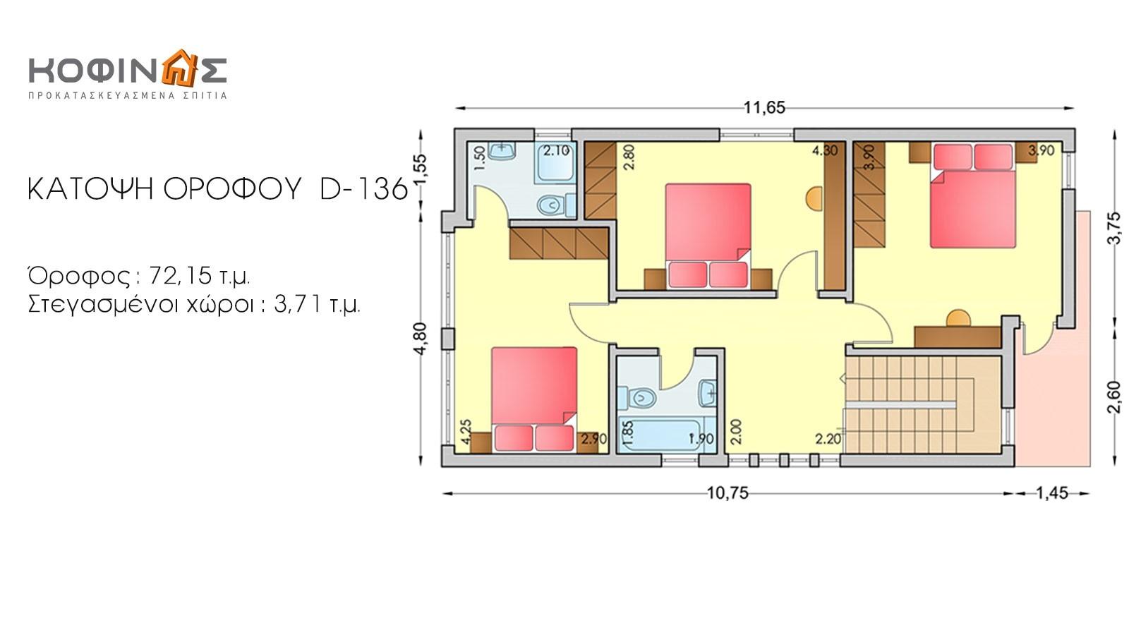 Διώροφη Κατοικία D-136, συνολικής επιφάνειας 136,39 τ.μ.