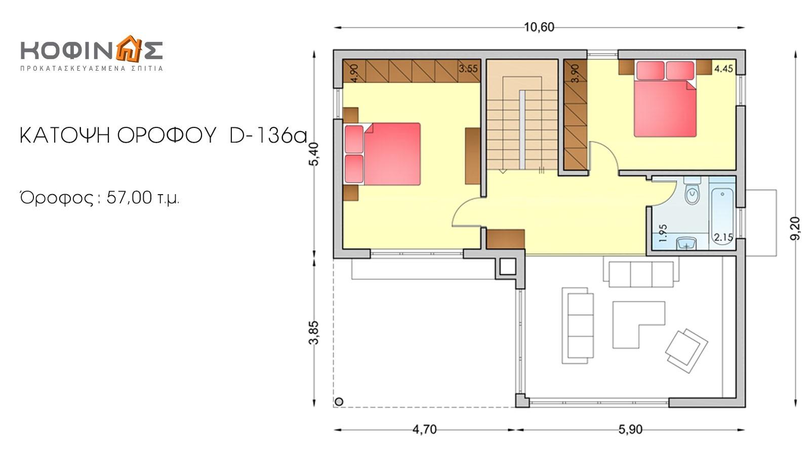Διώροφη Κατοικία D-136a, συνολικής επιφάνειας 136,72 τ.μ.