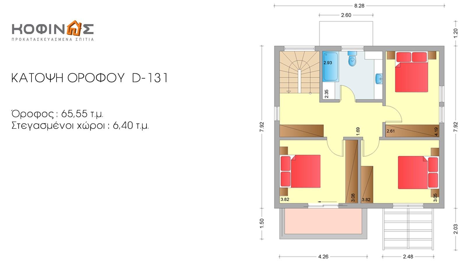 Διώροφη Κατοικία D-131, συνολικής επιφάνειας 131,10 τ.μ.