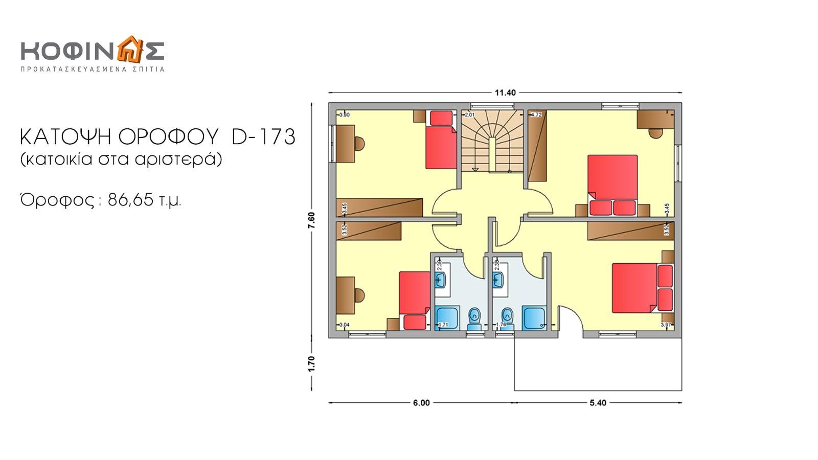 Διώροφη Κατοικία D-173, συνολικής επιφάνειας 173,30 τ.μ.