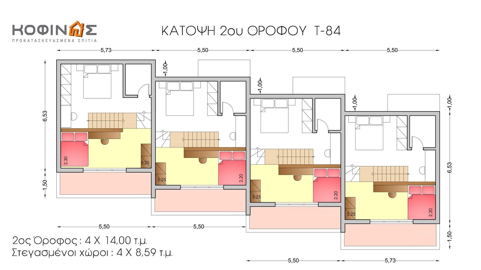 Τριώροφη Κατοικία T-84, συνολικής επιφάνειας 84,17 τ.μ.