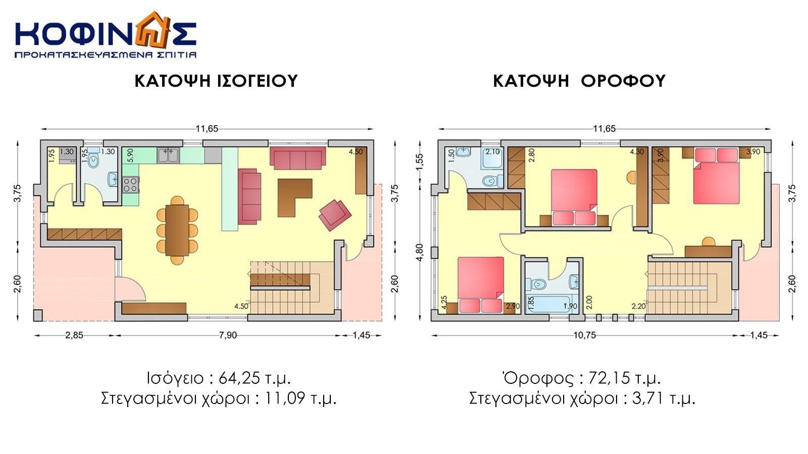 Συγκρότημα κατοικιών E-136, συνολικής επιφάνειας 3 x 136,39 = 409,17 τ.μ.
