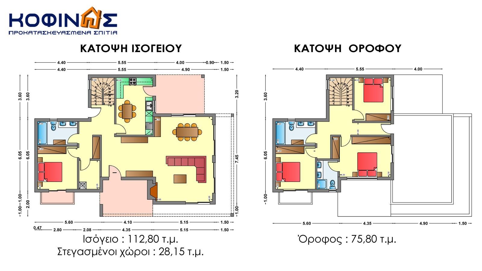Διώροφη Κατοικία D-188, συνολικής επιφάνειας 188,60 τ.μ.