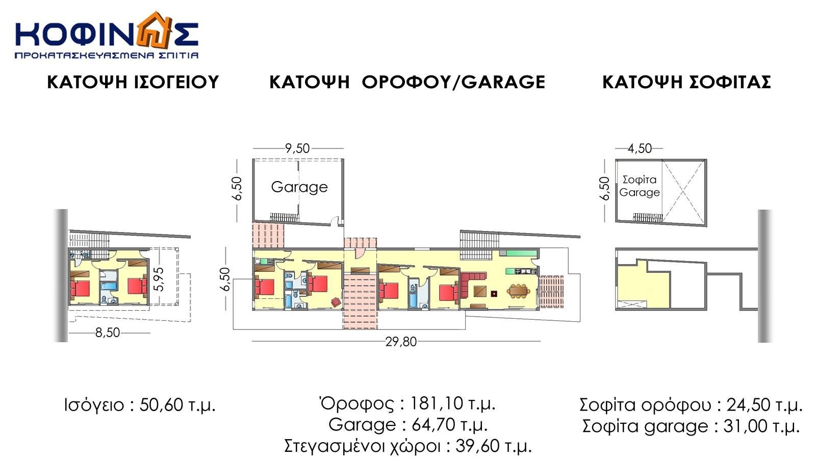 Διώροφη Κατοικία D-351, συνολικής επιφάνειας 351,80 τ.μ.