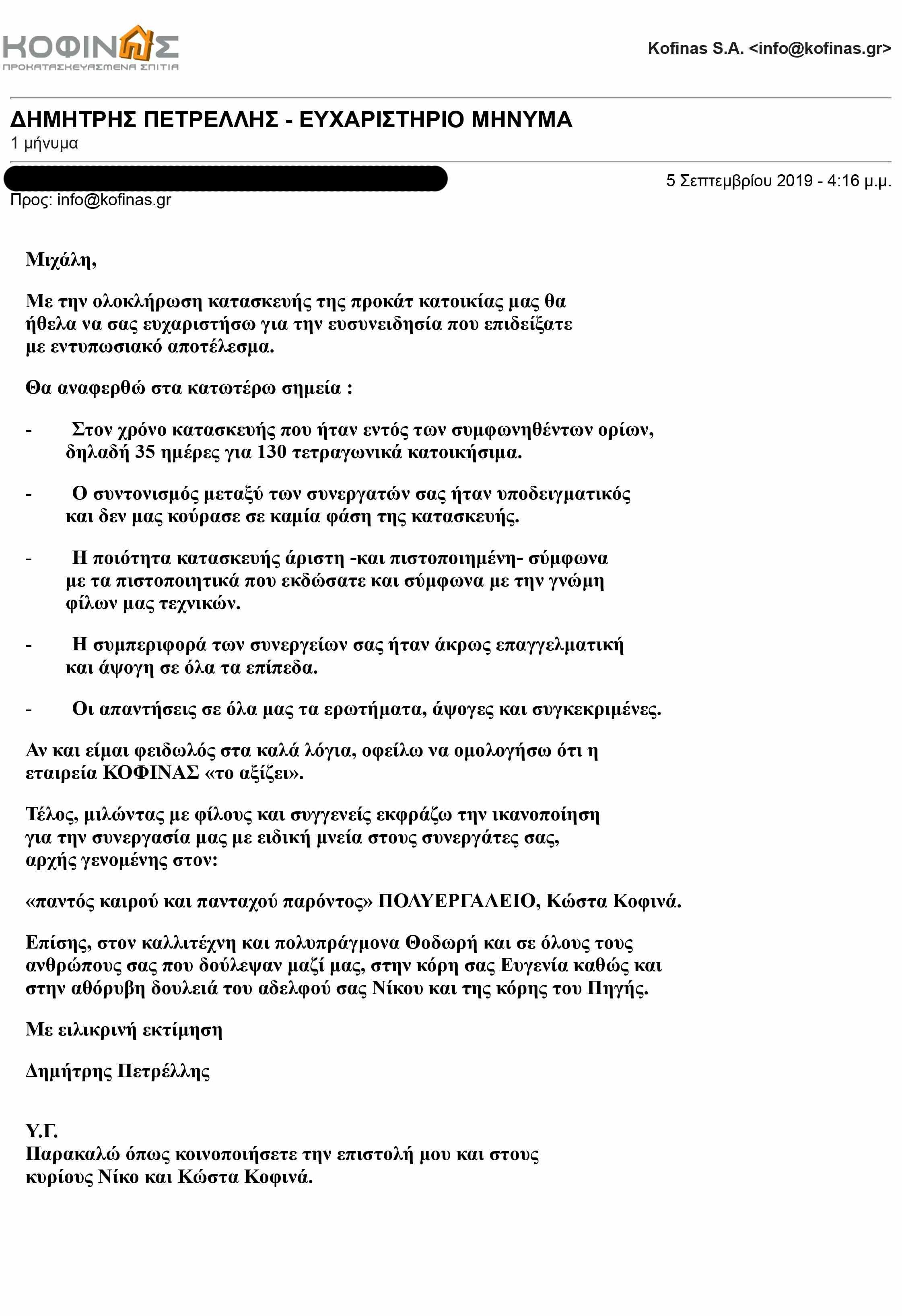 Φιλανδικά ραντεβού στο διαδίκτυο