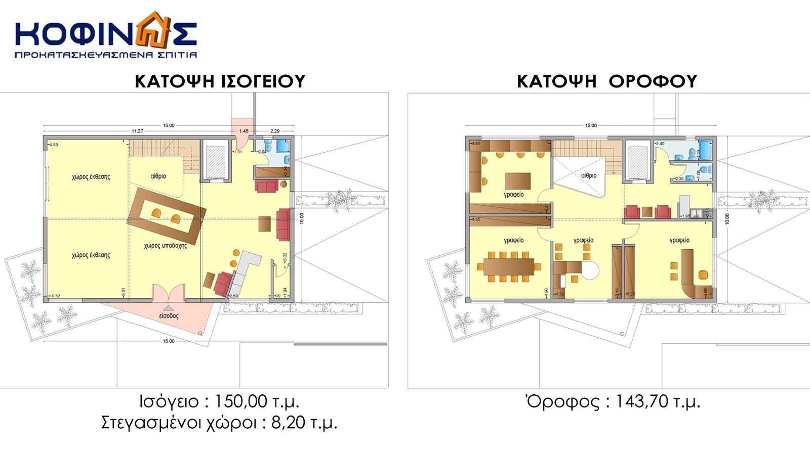 Διώροφο Κτήριο Γραφείων με Αίθριο E-293, συνολικής επιφάνειας 293,70 τ.μ.
