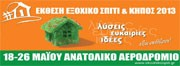 Partitipation of Kofinas company at the Exhibition for cottage houses at the ex east airport at Elliniko