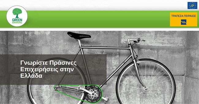 green-banking-portal