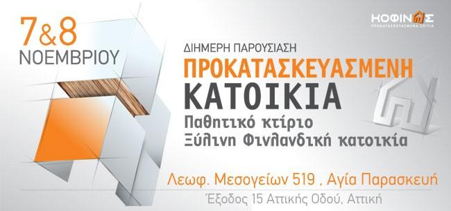 kofinas-exhibition-2015