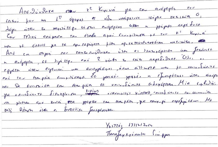 Γιώργος Παπαζαφειρόπουλος