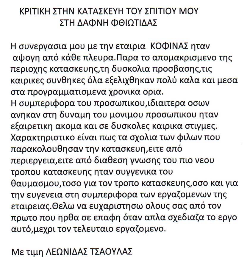 Λεωνίδας Τσαούλας
