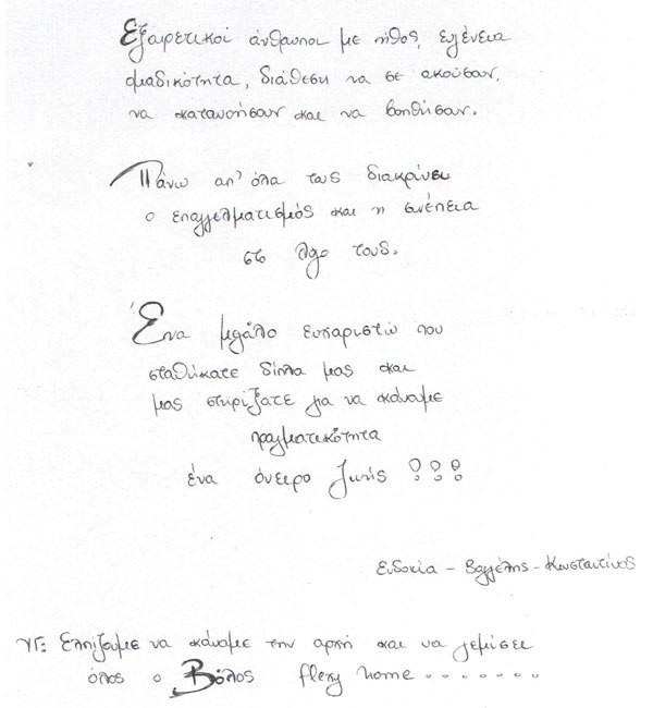 Ευδοκία και Βαγγέλης Κωνσταντίνος
