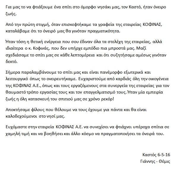 Γιάννης - Θέμις