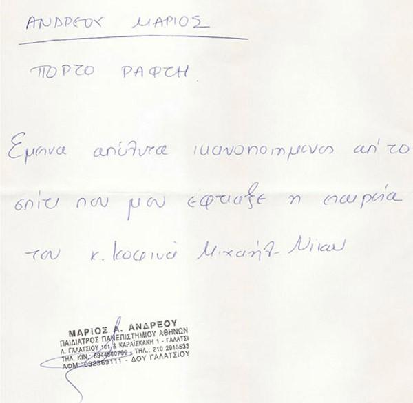 Ανδρέου Μάριος