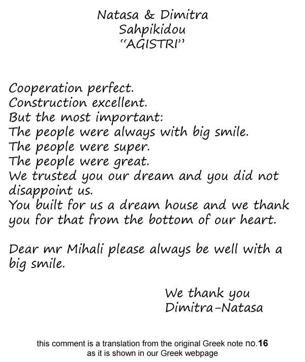 Natasa & Dimitra Sahpikidou