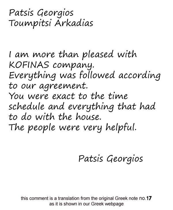 Georgios Patsis