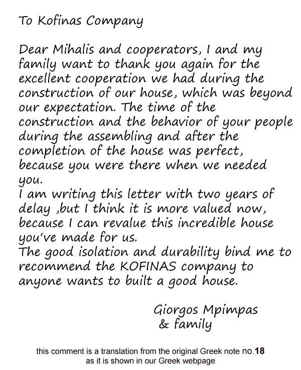 Giorgos Mpimpas Family