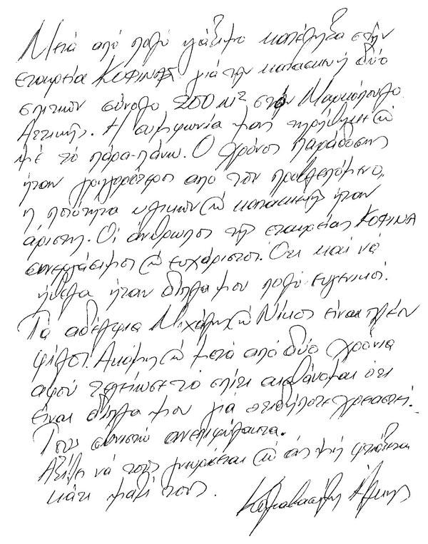 Άλκης Κολιαβασίλης
