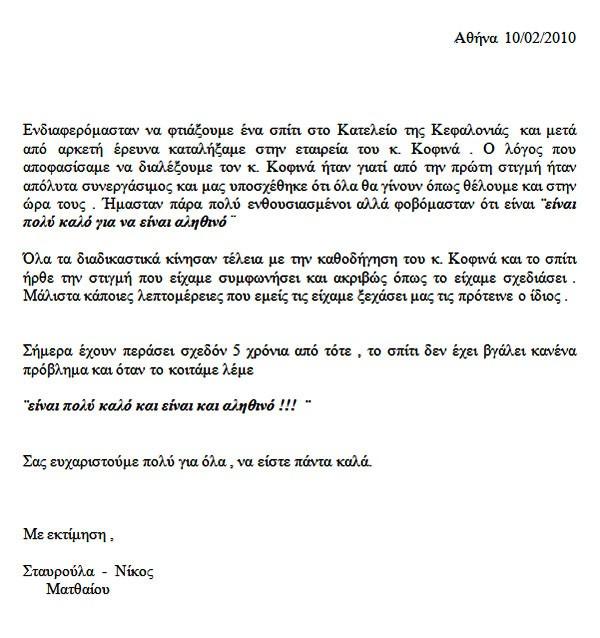 Σταυρούλα - Νίκος Ματθαίου